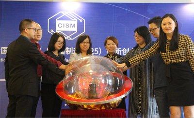 首届全国智能制造(中国制造2025)创新创业