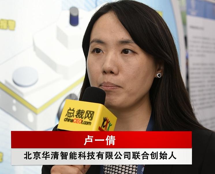 北京华清智能科技联合创始人卢一倩