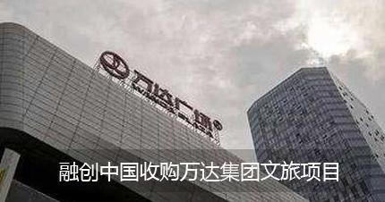 融创中国62.81亿元收购万达集团文旅项目