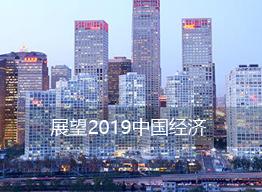 展望2019中国经济:统筹六稳把握重要战略机遇期