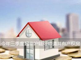重磅!今年三季度起非沪籍可在上海16个区申请共有产权房
