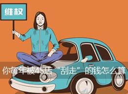 """西安奔驰女车主维权成功了,可你每年被4S店""""刮走""""的钱怎么算"""