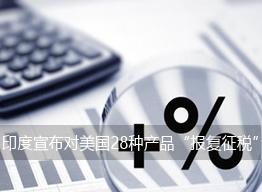 """苹果关税70%!印度宣布对美国28种产品""""报复征税"""""""