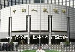 央行多舉措力挺中小銀行流動性