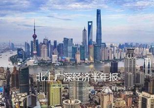 北上广深经济半年报:深圳增速领跑广州逆势反弹