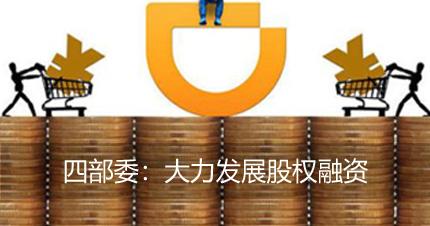 四部委:发展股权融资完善交易所市场股权融资功能