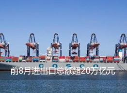 前8月进出口总额超20万亿元中国外贸韧性不减