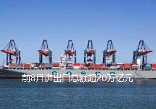 前8月進出口總額超20萬億元中國外貿韌性不減