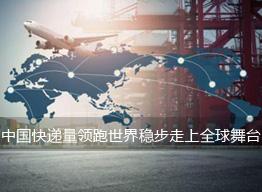 中国快递量领跑世界稳步走上全球舞台