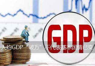 """经济日报:人均GDP""""破万""""不代表基本国情已变"""