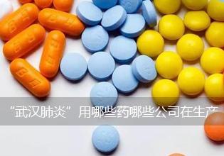 """""""武汉肺炎""""用哪些药哪些公司在生产?"""