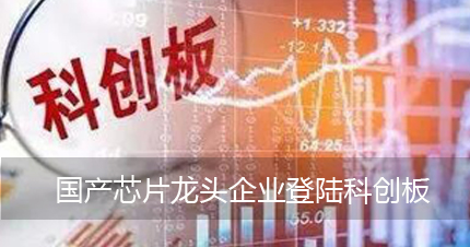 """国产芯片龙头企业登陆科创板""""硬科技""""享受制度红利"""