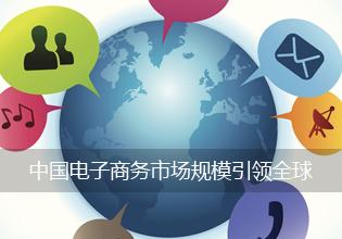 中國電子商務市場規模引領全球2019年網上零售額超10萬億