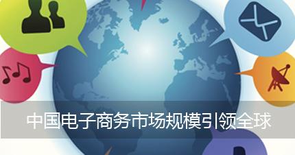 中国电子商务市场规模引领全球2019年网上零售额超10万亿