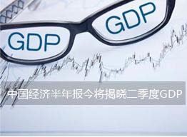 中国经济半年报今将揭晓二季度GDP增速或由负转正