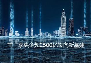 前三季央企有效投資持續增強超2500億投向新基建