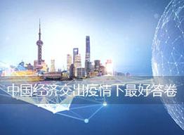 中国经济交出疫情下最好答卷引发外媒关注和好评