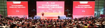 2015全球總裁創新峰會