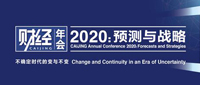 《財經》年(nian)會2020︰預測與戰略(lue)